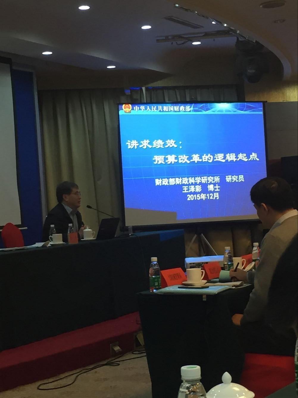 财政部专家王泽彩博士作培训报告